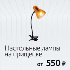 Настольные лампы на прищепке